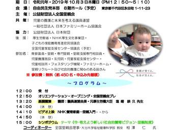 「里親制度研修講座」を10月3日に東京で開催