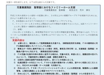 「ニュースレター17号・18号・19号」を公開