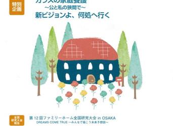 「社会的養護とファミリーホーム Vol.8」
