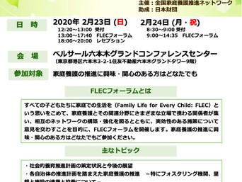 「第2回FLECフォーラム」を2月23日〜24日に東京で開催