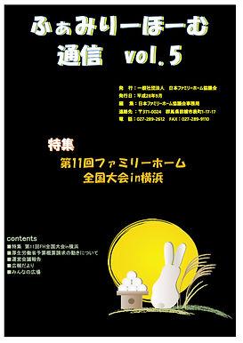 ふぁみりーほーむ通信 2016 vol.5
