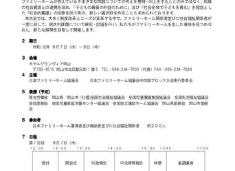 全国研究大会 岡山大会の開催要項を公開