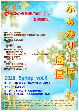 ふぁみりーほーむ通信 2016 Spring vol.4