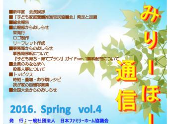 [会報]「ふぁみりーほーむ通信 2016 Spring vol.4」を公開しました