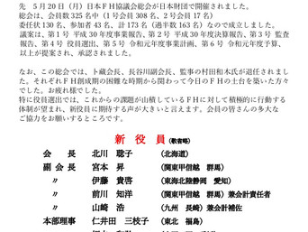 「ニュースレター13号」を公開