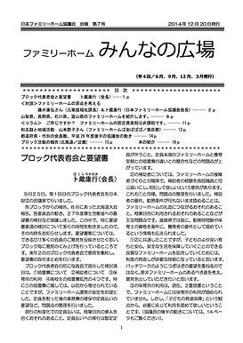 ファミリーホーム みんなの広場 vol.7