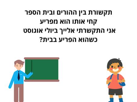 המשולש הקדוש - הורה, מורה וילד/ה