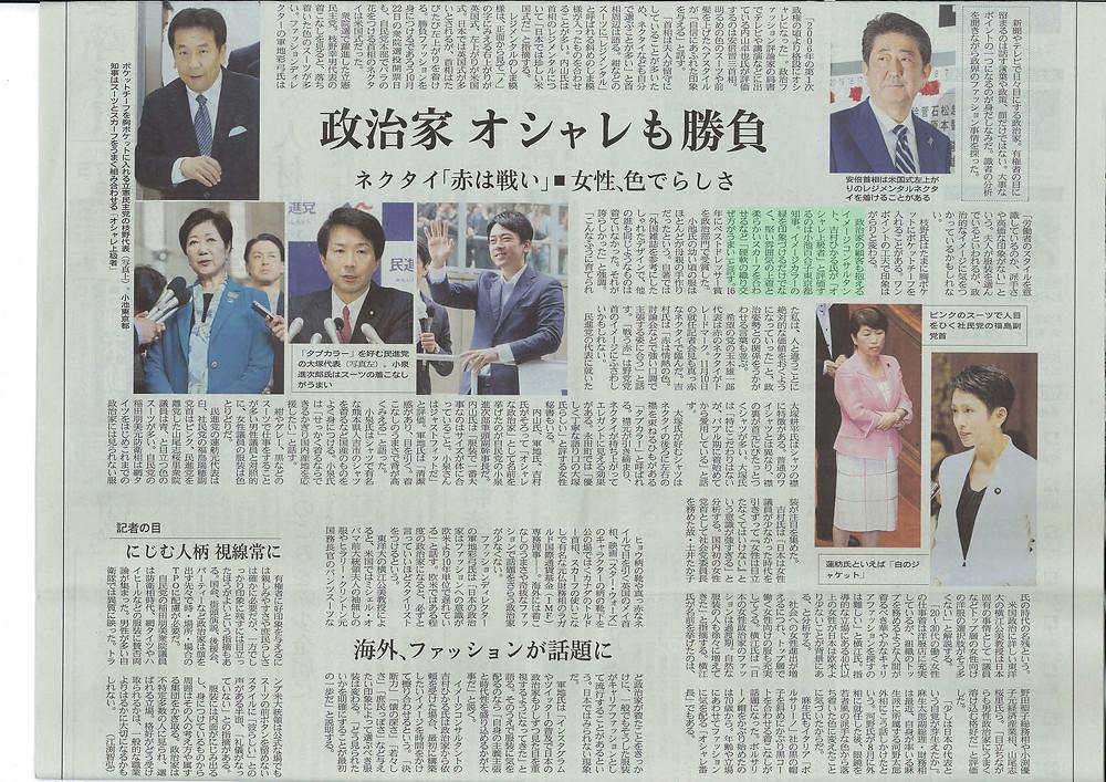 2017/10/17 日本経済新聞夕刊