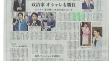 ブランドプロデューサー・吉村ひかる氏が日経新聞に…