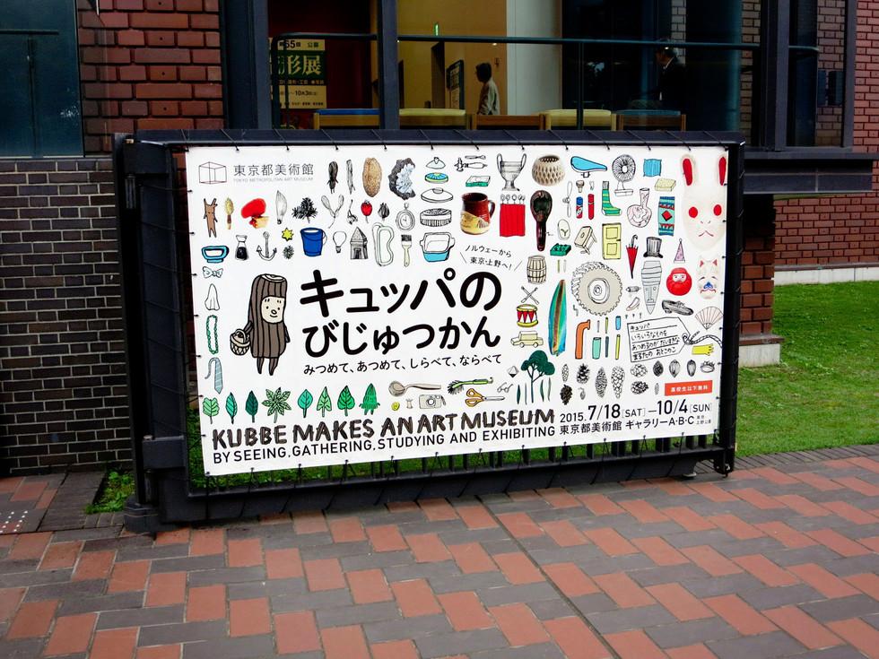 KUBBE MAKES AN ART MUSEUM
