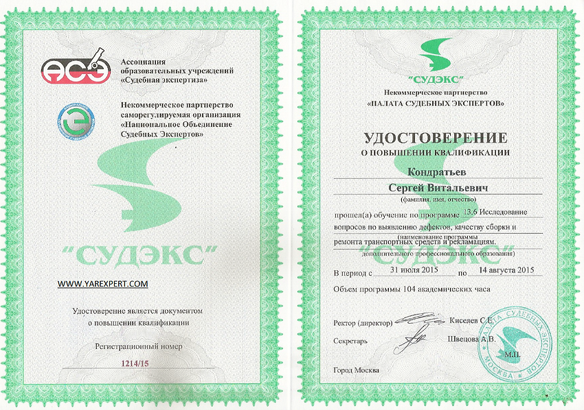 Удостоверение спечиальность 13.6.png