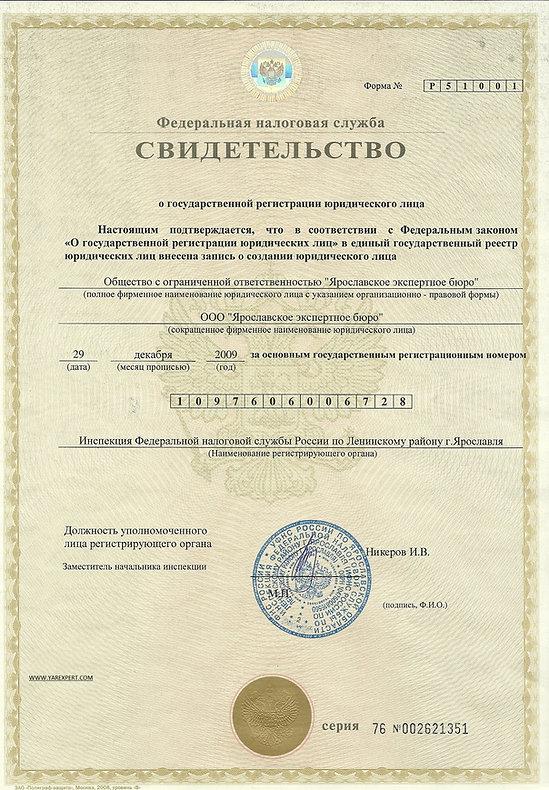 Свидетельство о гос. регистации.jpg