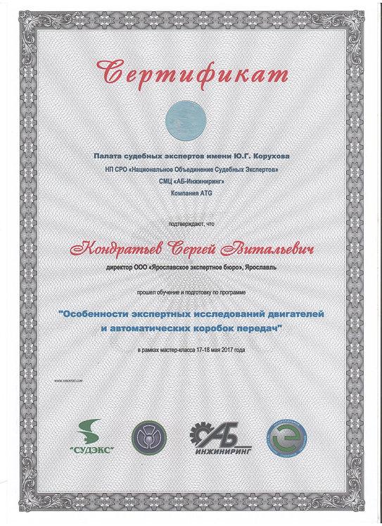 Сертификат иссл. ДВС и АКПП.jpg