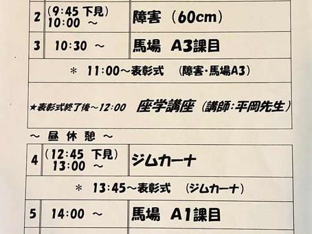 記録会タイムテーブル決定!