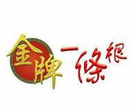 Logo-Gold Medal 金牌.jpg