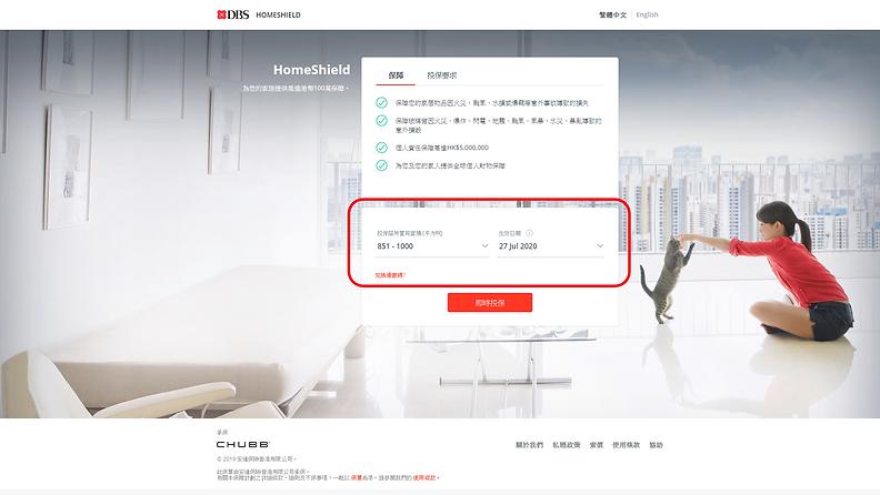 客戶只需要進入以下DBS HomeShield 投保連結,揀番岩個投保居所實用面積 (平方呎) 同生效日期,之後禁兌換優惠碼就得架啦﹗