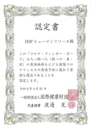 認定書(コロナフィンガーガード)_page-0001.jpg