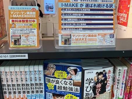 吉祥寺駅ビルキラリナ7階啓文堂書店さんにチラシを設置させて頂きました。
