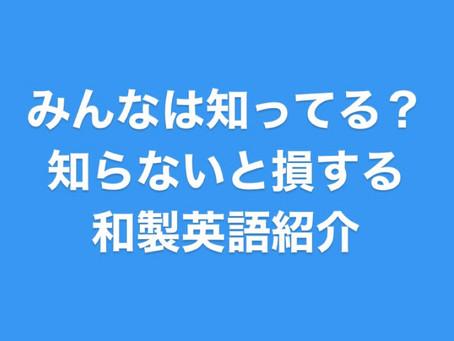 和製英語を知って英語を学ぼう