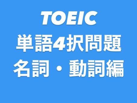 TOEIC 重要単語 動詞名詞編