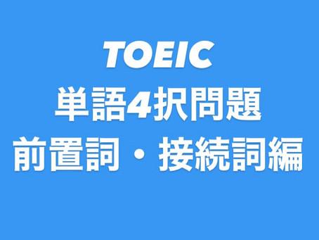 TOEIC 重要単語 前置詞・接続詞編