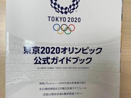 東京オリンピック いよいよ開催