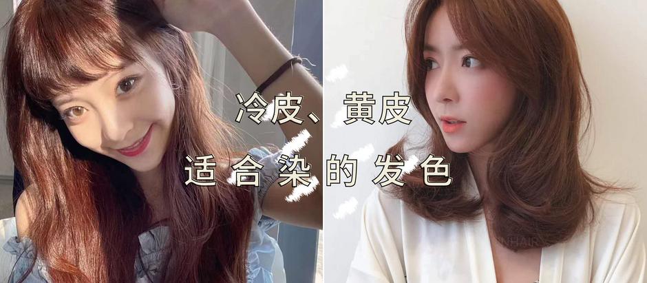 PICK出最适合你肤色的发色!韩国著名发型师CHA HONG为你推荐冷皮、黄皮女孩最适合染的发色,建议收藏!