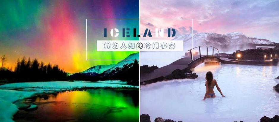 世界的尽头,观赏北极光的梦幻国度 — 冰岛ICELAND | 关于冰岛的15件冷门事实,你想知道吗?