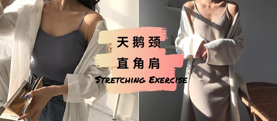 气质美女必备「天鹅颈、直角肩、一字锁骨」,睡前10分钟简单的拉伸动作,坚持两周就能看到效果!