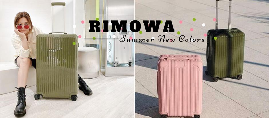 RIMOWA行李箱继「冰川蓝」之后推出全新【干燥玫瑰】&【仙人掌绿】高颜值配色,刚好与另一半一起入手相约旅行去!