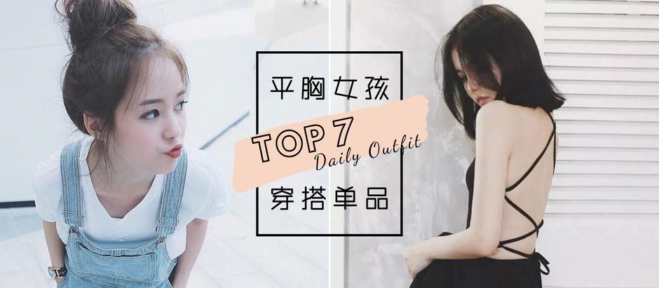 推荐TOP 7「平胸女孩」必备的时尚穿搭单品,这样穿简直像衣架子一样超有魅力!