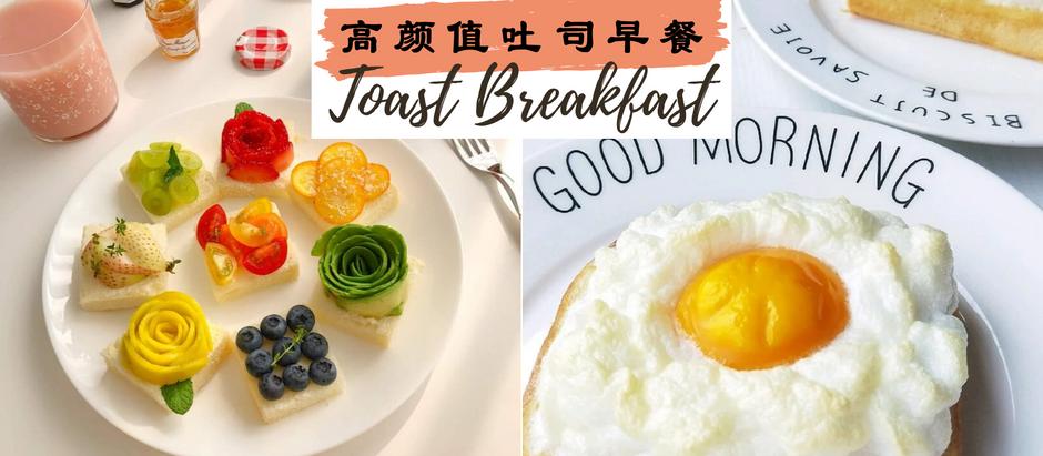 今天早餐长这样!推荐TOP 4手残党也能做的【健康高颜值 · 吐司早餐】,让你每天起床都有个美丽小惊喜!