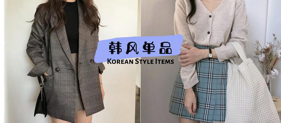 TOP 8必入手的【韩风穿搭必备单品】,打造出韩妞时尚STYLE一定要给衣柜添置这些韩系单品!