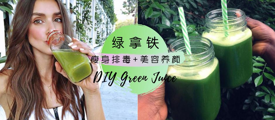 跟着欧美女星喝这款瘦身排毒饮料【绿拿铁】DIY制作方式超简单,喝了除了瘦身还能美容养颜呢!