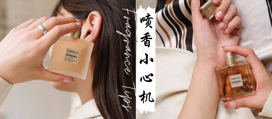 香水控必懂的TOP 5【喷香小心机】!原来喷在手腕上是无效的,喷对方法持香一整天不是问题!