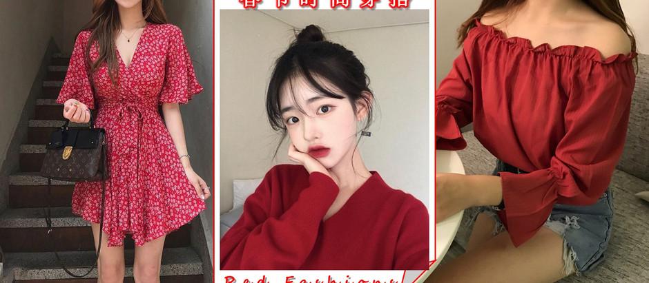 过年一定要穿得喜气!推荐5款「红而不俗」的春节时尚穿搭技巧,让你出门拜年讨红包不失礼!