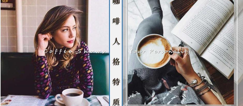 11种咖啡揭露你的人格特质 | 我们喝的不只是咖啡,而是一种生活态度!