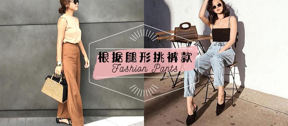 想要有逆天大长腿的既视感?【根据腿型挑选裤款】无论是上班走街都能突显出你那模特儿般的美丽大长腿!
