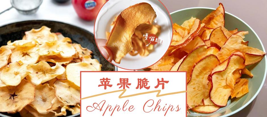 OL上班族必备零嘴【苹果脆片】,比薯片还要好吃的「无油无糖低卡小零食」简单5步骤轻松做!