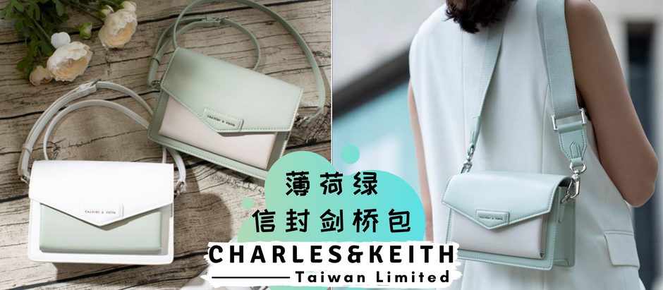 CHARLES&KEITH台湾夏日限定【薄荷绿】信封剑桥包清新又气质!百搭好驾驭的包款CP值很高,小资女值得拥有!