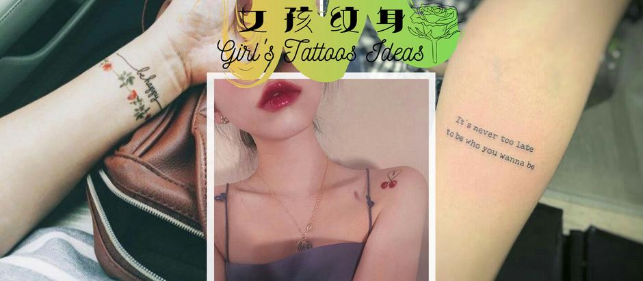 想纹身看过来!!女孩纹身的【10个最佳部位】&【创意纹身图腾推荐】,寻找属于你的最佳印记!