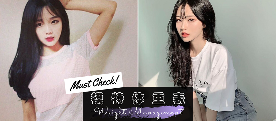GIRLS MUST CHECK!日本公开【模特体重表】对照看看你是属于『标准、过胖、美容还是模特儿』体重呢?