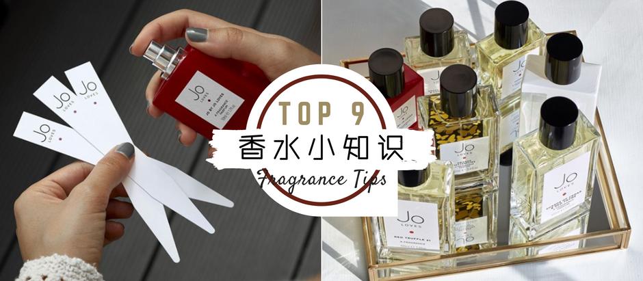 香水控必知的TOP 9【香水小知识】,真正了解香水才会懂得「选香和用香」哦!