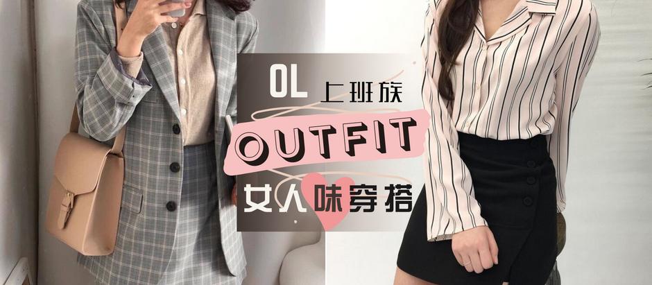 OL上班族突显女人味的TOP 5【衬衫搭配法】,让你MON TO FRI工作天的穿着STYLISH又亲和力十足!