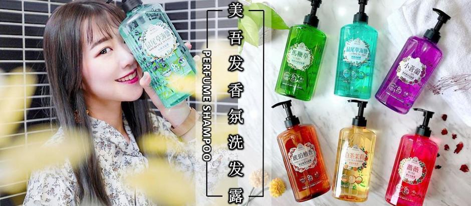 小资女必买平价玻尿酸香水洗发露【美吾发MAYWUFA】,就算大汗淋漓头发还是香香的,还能修护染烫后的受损发质!