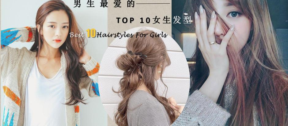 女生换发型前看这里!男生心目中最爱的TOP 10女生发型排行榜,对的发型可以让他们为你默默打高分哦!