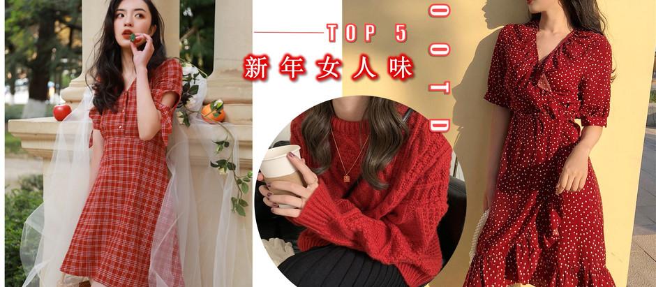 新年女人味OOTD这样穿!拜年、闺蜜聚会、拜访男友父母TOP 5美腻得体又讨喜的新年穿搭,绝对让他们对你夸赞连连~