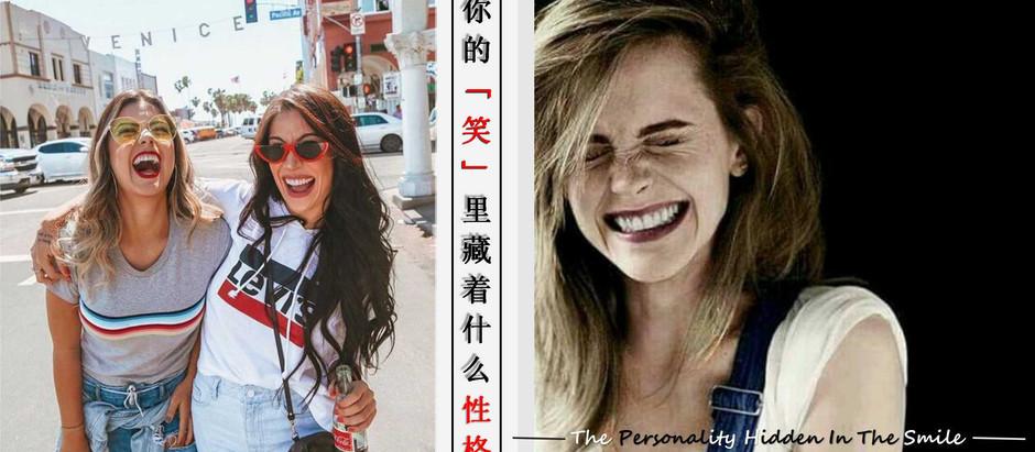 女生最美的妆容就是笑容!不同的笑容与笑法竟然隐藏着这些性格呢!