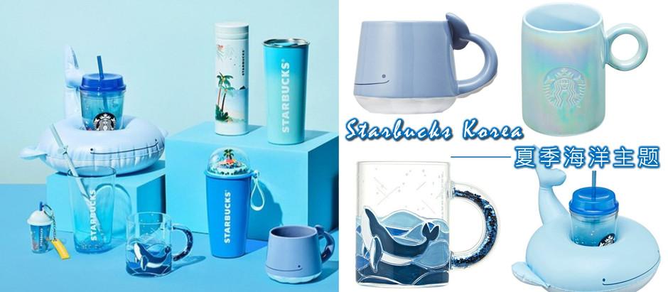 韩国STARBUCKS推出夏季海洋新品【超Q鲸鱼杯】&【小清新渐层杯】,少女心大爆发、韩妞抢疯!