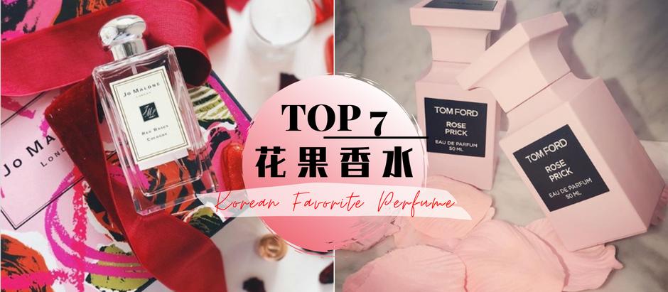 韩妞最爱TOP 7「花果香水」推荐!清淡、甜而不腻的香气一闻秒爱上,气质女人味尽显!
